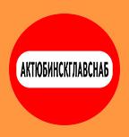 """АО """"Актюбинскглавснаб"""""""